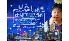 Horiemon欢乐节in上海