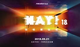 PingWest品玩年度科技嘉年华HAY! 18