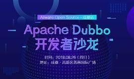 Aliware Open Source·成都站——Apache Dubbo开发者沙龙