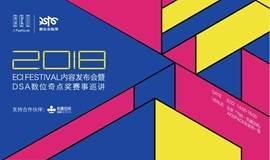 2018 ECI Festival内容发布会暨DSA数位奇点奖赛事巡讲沙龙会