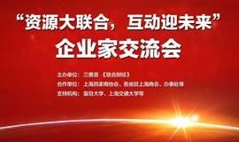 """""""资源大联合,互动迎未来""""--- 企业家交流会(第六期)"""