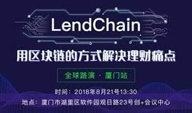 """""""LendChain用区块链的方式解决理财痛点""""全球路演·厦门站"""