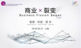 2018CXO智库峰会—商业×裂变