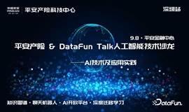 平安产险&DataFun Talk人工智能技术沙龙 ——AI技术及应用实践