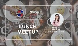 StartupGrind 江门8月访谈   王瑜岱分享如何带领团队创造销售业绩