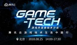 腾讯云GAME-TECH游戏开发者技术沙龙  小游戏