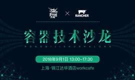 9.1上海 | Rancher x JFrog容器技术沙龙