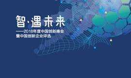 2018年度中国创新峰会暨中国创新企业评选