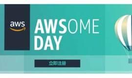 【限时免费】AWSOME DAY 2018·杭州站(2018.08.28)