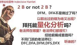 重庆DMX(融合设计)-DFX)(面向量产的设计)