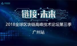 """2018链接未来""""全球区块链高峰技术论坛第三季——广州站"""