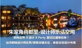 时尚走秀 X 设计 X Party 夏日狂潮等你来!