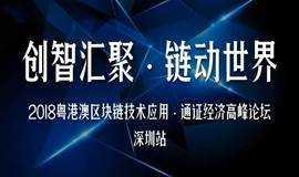 2018粤港澳区块链技术创新应用峰会 · 链改高峰论坛