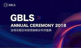 GBLS全球无眠区块链领袖峰会·年终盛典