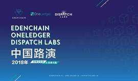 EdenChain-OneLedger-DispatchLabs中国路演 杭州站见面会