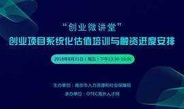 【活动报名】南京创业微讲堂 ——创业项目系统化估值培训与融资进度安排
