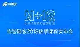 传智播客2018秋季课程发布会