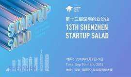 第十三届深圳创业沙拉