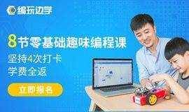 【限额抢购】北大名师带孩子零基础学编程,8节课与北京孩子同步!
