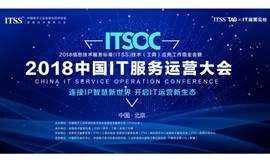 中国IT服务运营大会