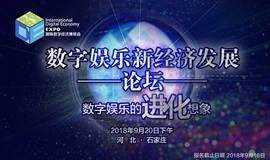 2018国际数字经济博览会——数字娱乐新经济发展论坛
