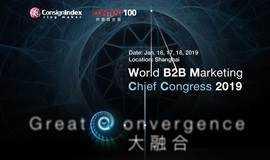 第十六届跨盈世界B2B营销高管峰会2019
