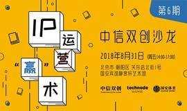 """中信双创沙龙第6期:IP运""""赢""""术"""