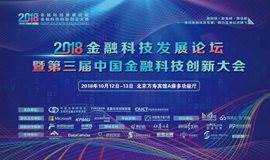 2018金融科技发展论坛12日在京开幕,金融机构和金融科技服务商共话金融科技赋能