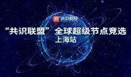 """邀你做股东""""共识联盟""""全球超级节点竞选上海站开选啦!"""