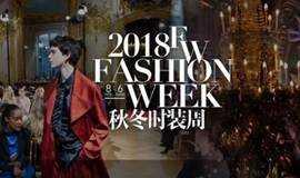 2019 时装周主题时尚派对 (北京) Fashion Week Theme Party