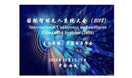 国际智能无人系统大会(2018),等你来