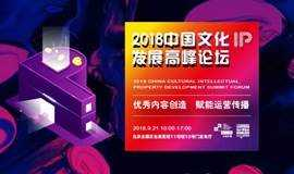 中国文化IP发展高峰论坛