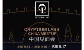 【区块链】Cryptium Labs中国见面会——杭州站