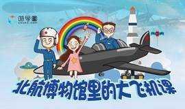 【限时特价】北航博物馆里的大飞机游学——告诉你大飞机的一切