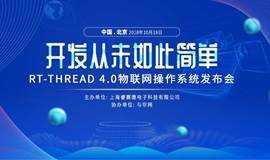 RT-Thread 4.0 发布会,开发从未如此简单