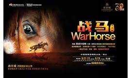 舞台剧《战马》中文版