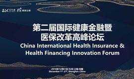 第二届国际健康金融暨医保改革高峰论坛