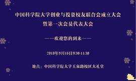 中国科学院大学创业与投资校友联合会成立大会暨第一次会员代表大会