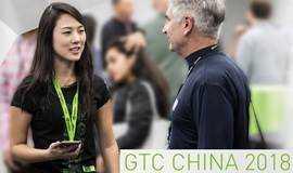 人工智能盛会 GTC China 2018 英伟达 NVIDIA GPU 2018技术大会