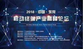 2018中国(东莞)移动终端产业高峰论坛