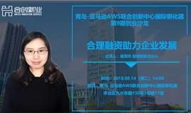 青岛-亚马逊AWS国际孵化器第9期创业沙龙:合理融资助力企业发展