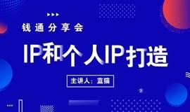钱通分享会第十期——IP和个人IP的打造