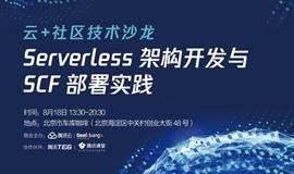 云+社区技术沙龙——Serverless架构开发与SCF部署实践