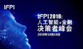 IFPI 2018:人工智能+金融决策者峰会