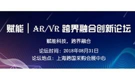赋能 | AR/VR跨界融合创新论坛