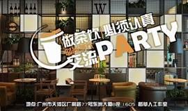 新茶饮 大未来 新茶饮爆品分享PARTY
