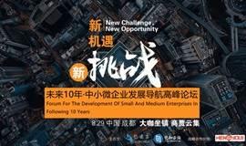 """新挑战,新机遇 """"未来10年·中小微企业发展导航""""高峰论坛"""