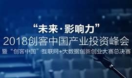 """""""未来•影响力""""2018创客中国产业投资峰会暨""""创客中国""""互联网+大数据创新创业大赛总决赛"""