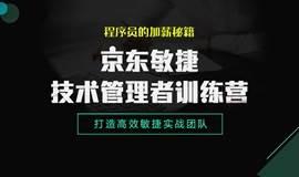 传智汇京东敏捷技术管理者训练营——打造高效敏捷实战团队
