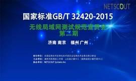 国家标准GB/T 32420-2015无线局域网测试规范宣贯会第二期---济南
